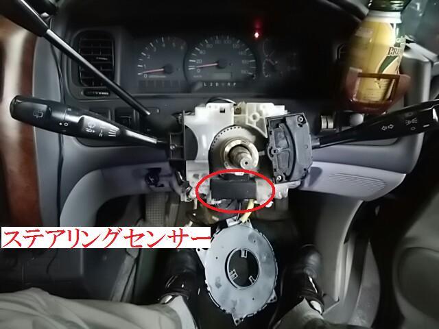 ハンドルセンサー(ステアリングセンサー)交換した ABSランプ点灯