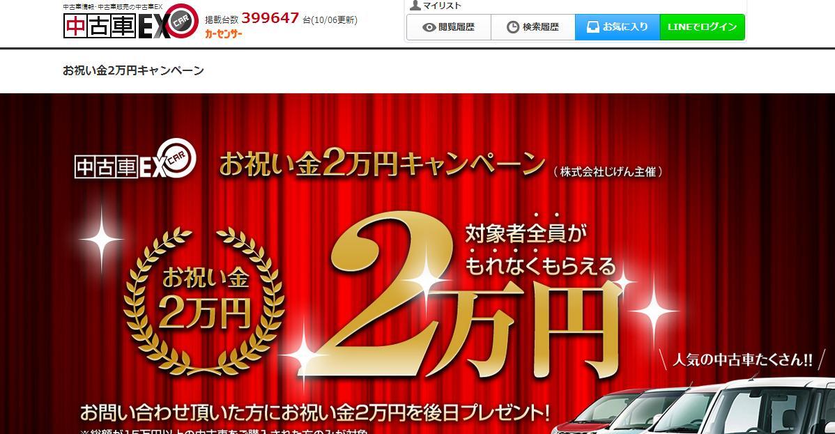 """""""購入資金2万円プレゼント!""""限りなく詐欺に近い?カーセンサー(リクルート)の広告に要注意!"""