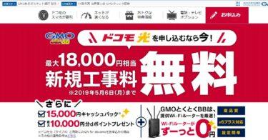 毎月¥4,500払っているなら損してる!令和元年結局一番得な光回線は何なのよッ!